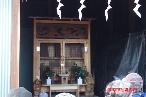 酒匂神社なた彫像