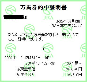 札幌日経OP 3連単866.4倍×100円