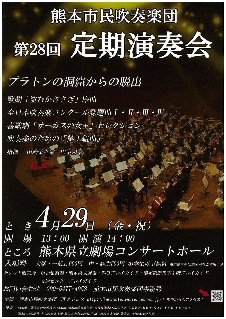 熊本市民吹奏楽団 / 第28回定期演奏会 : かわせブログ