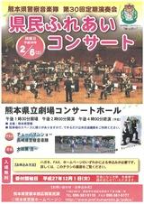 20151201県警音楽隊