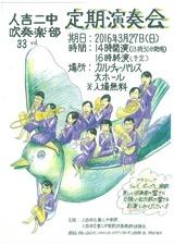20160327人吉二中