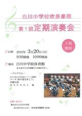20160320白川中