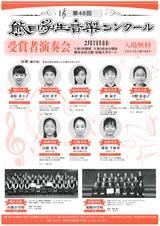 20160207熊日学生