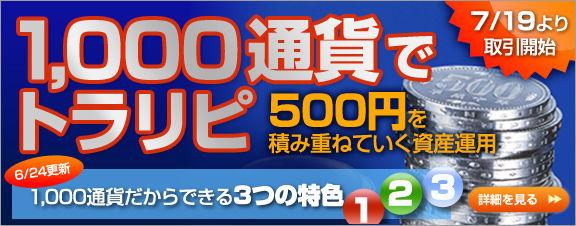 toraripi1000_coin