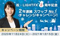 【祝】LIGHT FX2周年記念 2年連続スワップNo.1チャレンジキャンペーン!