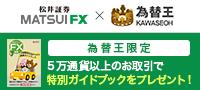 松井証券【MATSUIFX】