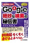 motimaru_Google
