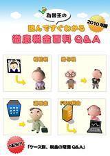 2010税金小冊子表紙