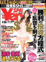 Yenspa_08spring