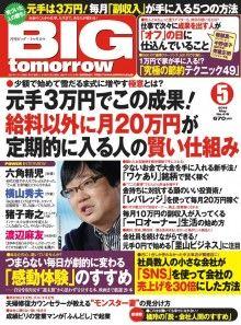 BIGtomorrow2015年5月表紙
