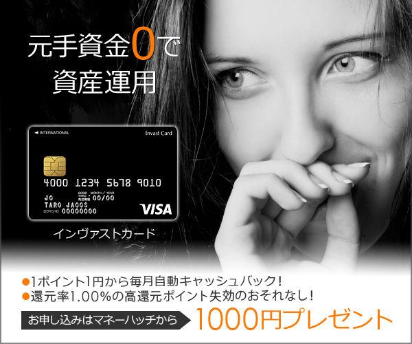 card_invast