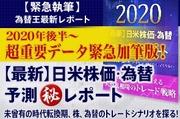 2020_2021forecast