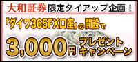 daiwa365kawase_oh