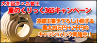 daiwa365BN