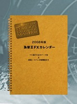 2008calender_01