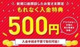 202104新500円