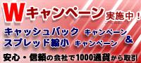 東海東京証券様キャンペーン(10月〜)