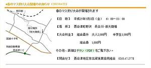 H25西会津マス釣り大会