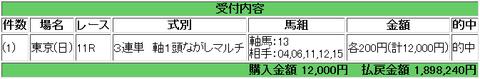 黒田0223_東京11