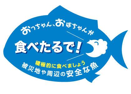 原発被害支援 魚マークJPEG110416