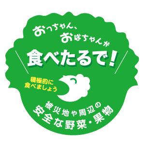 原発被害支援 野菜マークJPEG110416