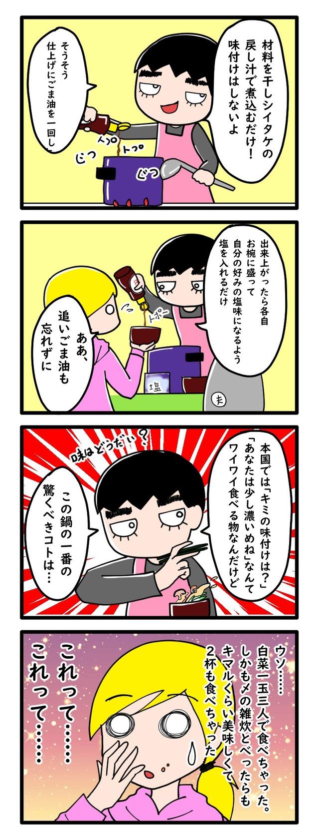 ピエンロー (3)