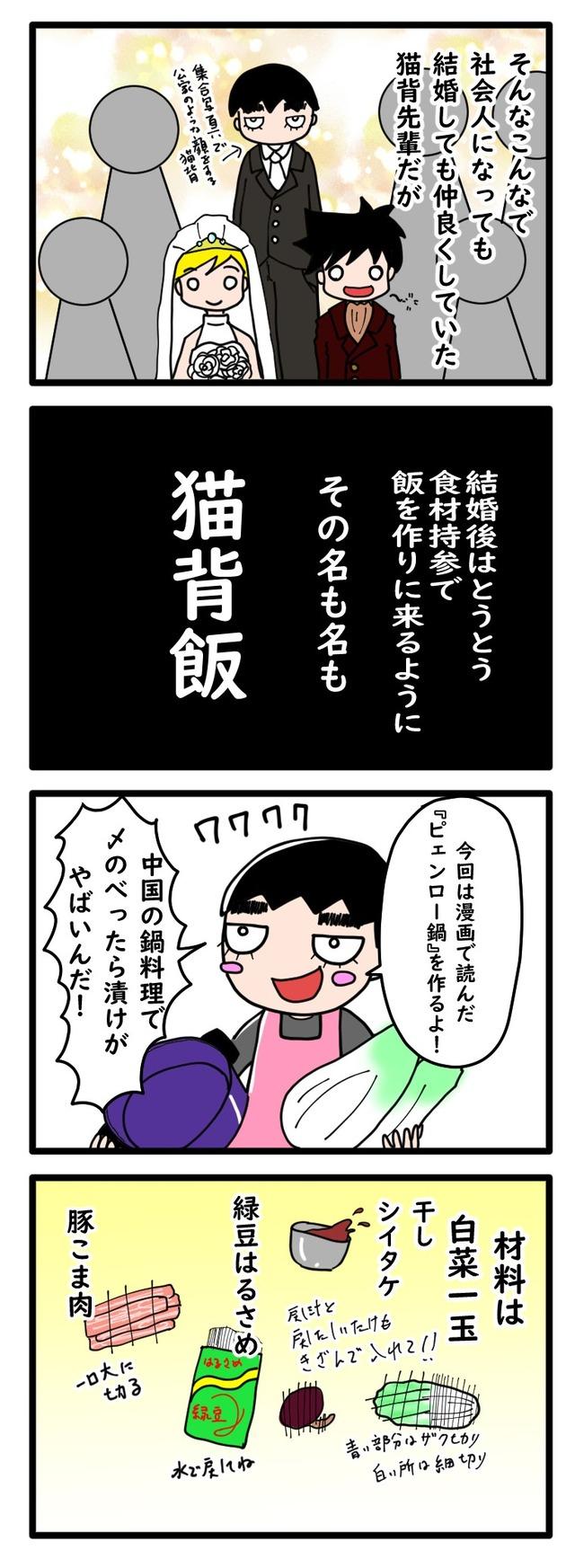 ピエンロー (2)