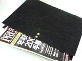 革ファイル08