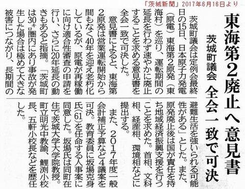 東海第二原発の運転延長を行わないよう求める意見書が採択されました。
