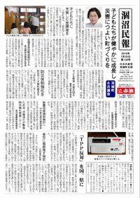 『涸沼民報』 2016年7月号を作成しました。