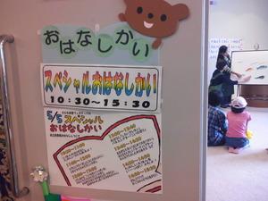県立図書館の読書フェスティバルに参加しました。