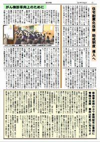 涸沼民報17-072頁r3