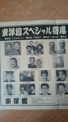 170530_浅草東洋館ポスター