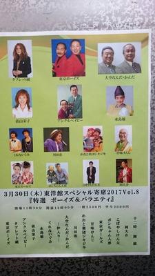 170330_東洋館ポスター