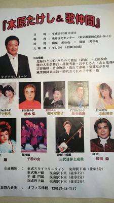 170321_木原たけしポスター
