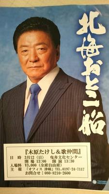 170321_木原たけしCDポスター