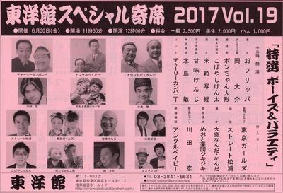 170630_浅草東洋館ポスター