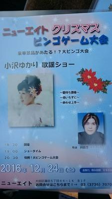 161224_ニューエイトポスター