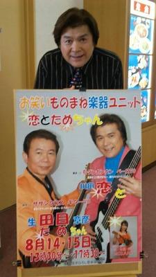 170814_恋タメポスター