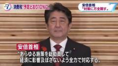 家計調査でわかった「消費増税」の悪影響…日本がいよいよヤバくなる