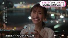 松本まりか『はじめてのチュウ』CMに女性ブチギレ?「すっごい不愉快」