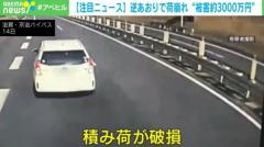 """大型トラックの前で急ブレーキの""""逆あおり"""" 荷崩れで3000万円近い損害の可能性 滋賀・京滋バイパス"""