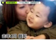 5歳児餓死「ママ友」が母親を支配…食事を制限してお金を搾取する奇妙な関係 福岡