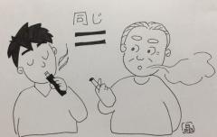 電子たばこと加熱式たばこ…「紙」より軽いは危険