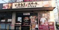 低迷する「いきなりステーキ」ブラック朝礼が話題