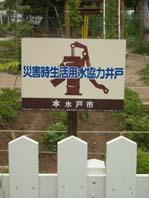井戸2003
