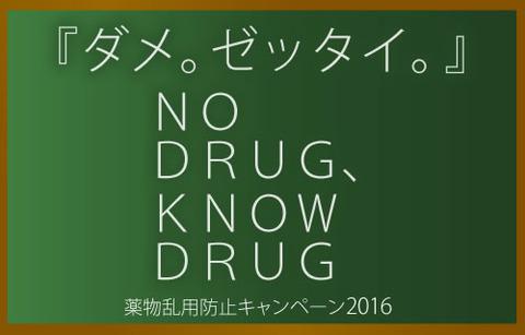 201600622_no_drug