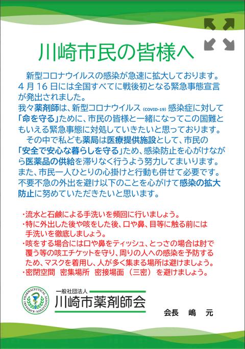 info_20200424_