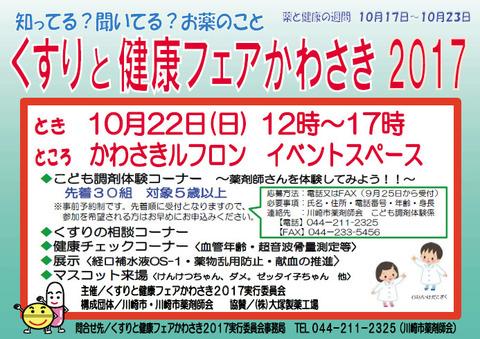 20170911_info_kusuri fair