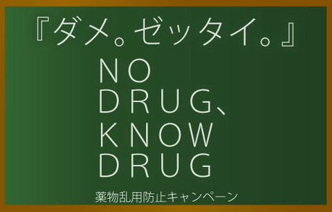 20140709_no_drug
